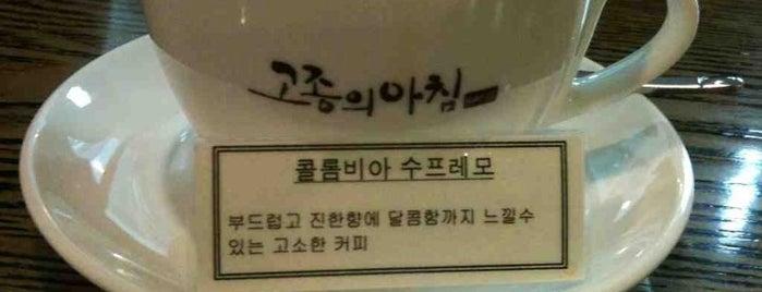 고종의 아침 is one of Coffee&desserts.
