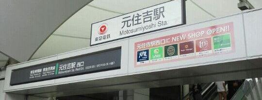 Motosumiyoshi Station (TY12/MG12) is one of 豆知識.