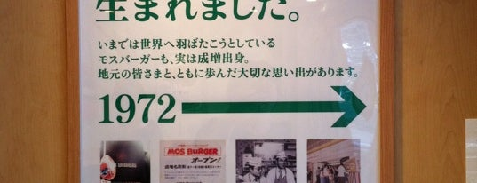 MOS Burger is one of the 本店.