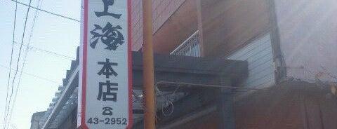 龍上海 赤湯本店 is one of ラーメン!拉麺!RAMEN!.