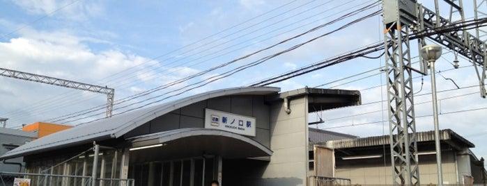 新ノ口駅 (Ninokuchi Sta.) is one of 近鉄橿原線.