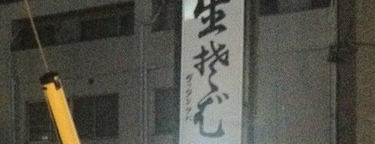 嶋田屋 大村店 is one of 地域振興 豊橋カレーうどん.