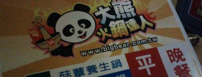大熊鴛鴦鍋(火鍋達人) is one of 高雄美食之旅 Kaohsiung Food.