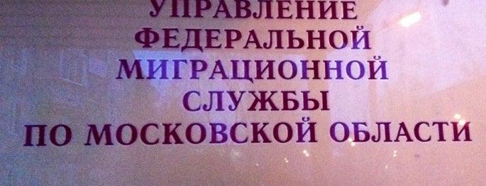 Федеральная Миграционная Служба по М.о в г.Лобня is one of Лобня.