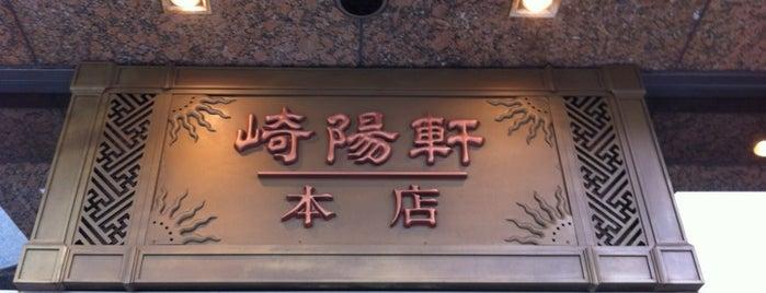 崎陽軒本店 中国料理 嘉宮 is one of the 本店.