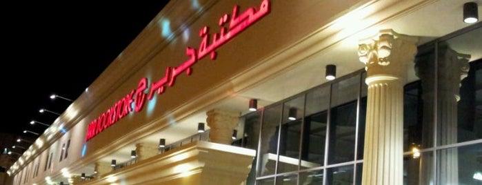 مكتبة جرير || Jarir Bookstore is one of Yanbu.