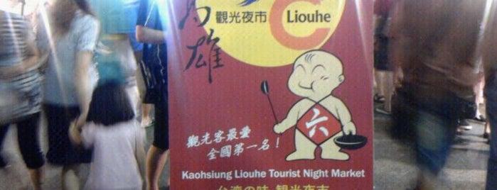 六合夜市 Liouhe Night Market is one of 高雄美食之旅 Kaohsiung Food.