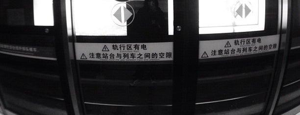 地铁小北站 - Xiaobei Metro Station is one of 廣州 Guangzhou - Metro Stations.