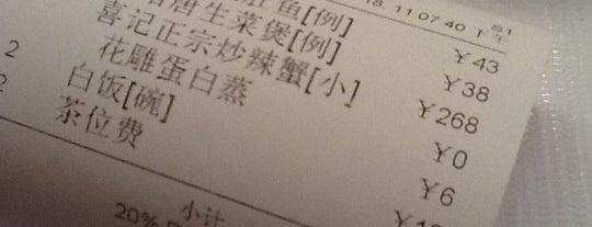 喜记 Hee Kee is one of Mon Carnet de bord.