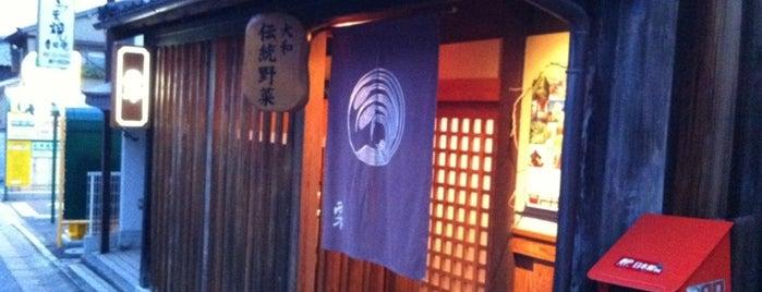 粟 ならまち店 is one of 気になるカフェ・レストラン.
