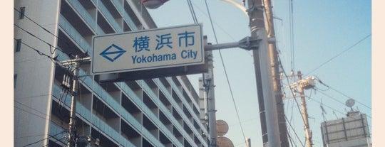 鎌倉市と横浜市の境目 is one of ☆.