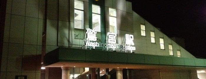 Washinomiya Station is one of 東武伊勢崎線.