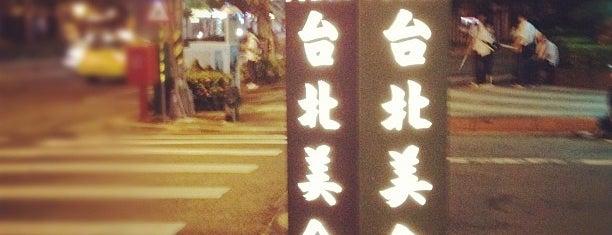 台北美侖大飯店 Park Taipei Hotel is one of Guide to 台北市's best spots.