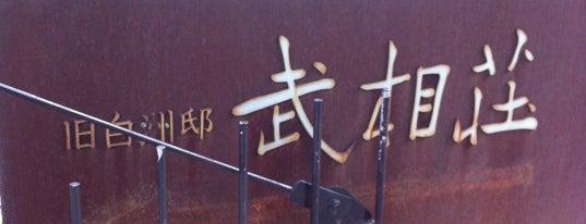 旧白洲邸 武相荘 is one of 歴史(明治~).