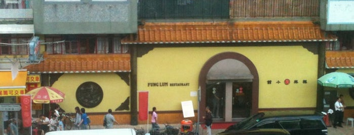 Fung Lum Restaurant 楓林小館 is one of wanna try next.
