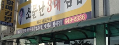 소문난 3대 할매김밥집 is one of 한국인이 사랑하는 오래된 한식당 100선.
