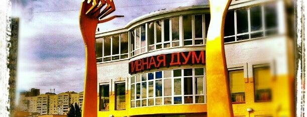 EURO 2012 KIEV (PUBS & BARS)
