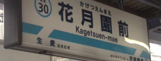 花月園前駅 (Kagetsuen-mae Sta.) (KK30) is one of 京急本線(Keikyū Main Line).