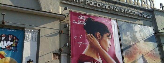Художественный is one of Московские кинотеатры | Moscow Cinema.