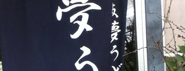 讃岐夢うどん 夢う is one of めざせ全店制覇~さぬきうどん生活~ Category:Ramen or Noodle House.