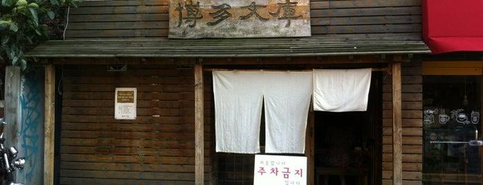 하카타분코 (博多文庫) is one of Best Rstaurant in Seoul in my Favorite Shop.