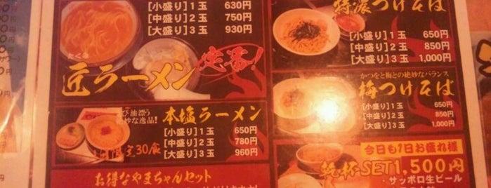 麺匠やまちゃん is one of 美味しいもの.