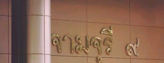 Chamchuri 9 Building is one of Chulalongkorn University.