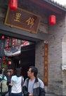 Jinli Street 锦里