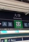 MTR University...