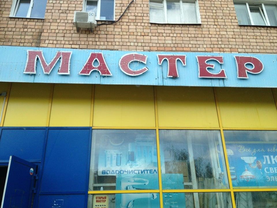 Магазин Старый Мастер Ижевск Официальный Сайт