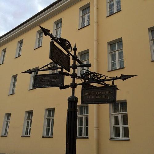 Музей-квартира А. С. Пушкина