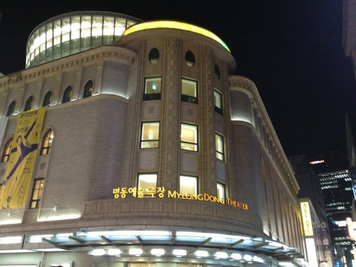 명동예술극장 (Myeongdong Theater)