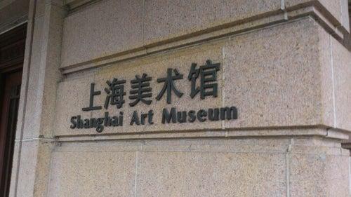上海美术馆 | Shanghai Art Museum