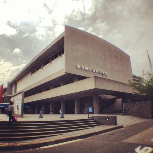 東京国立近代美術館 (The National Museum of Modern Art, Tokyo)