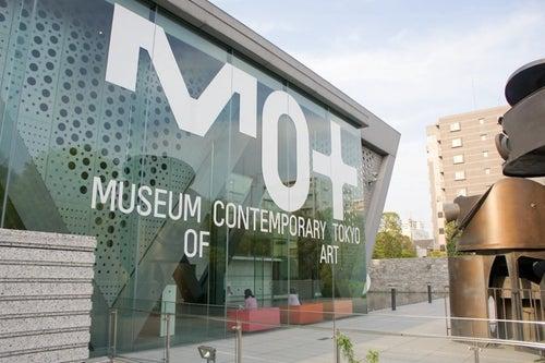 東京都現代美術館 / MUSEUM OF CONTEMPORARY ART TOKYO (MOT)