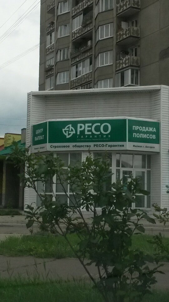 Ткаченко Эдриан ресо гарантия иркутск отзывы юридическом лице