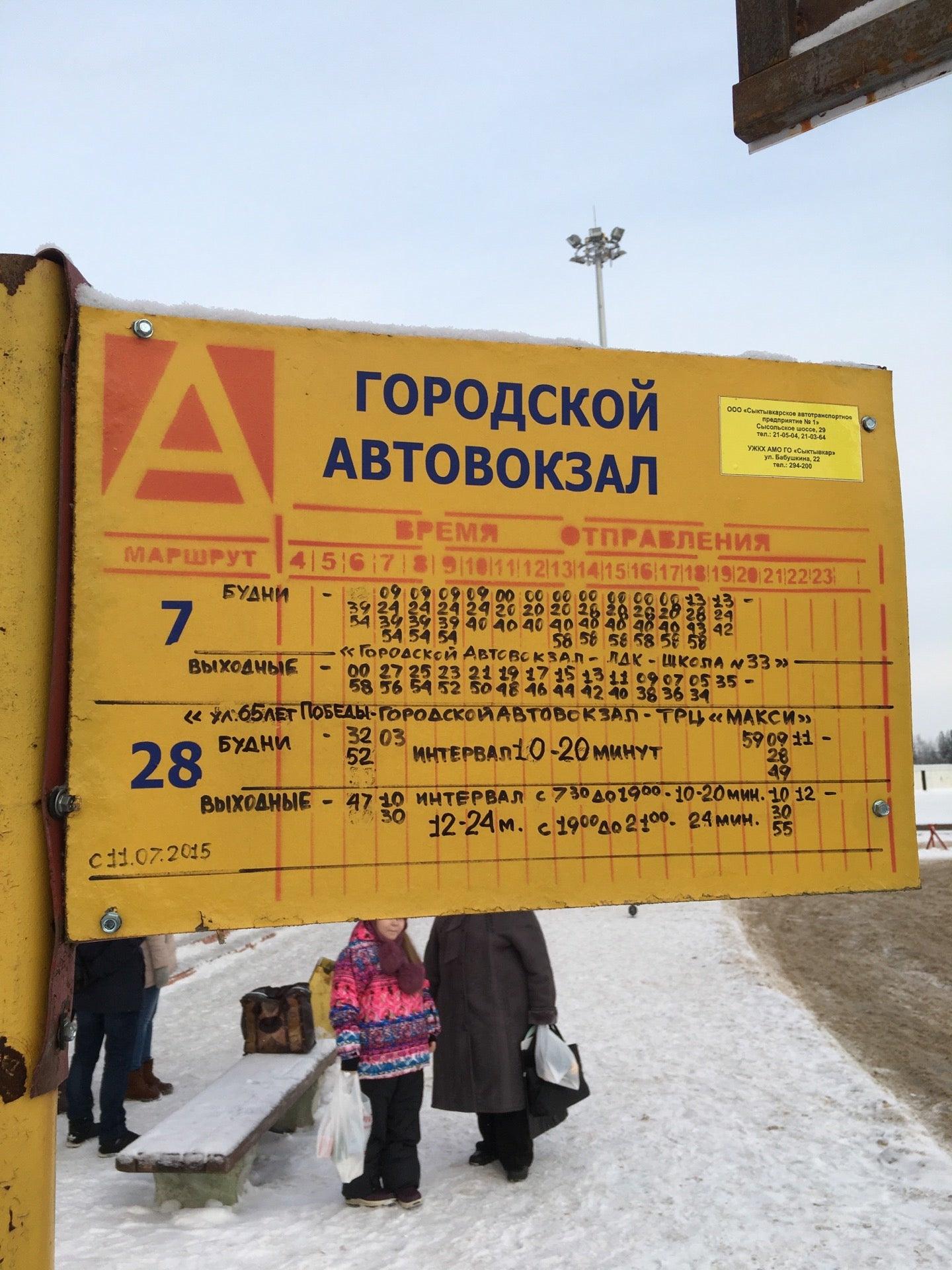 Автовокзал, г. Сыктывкар фото 1