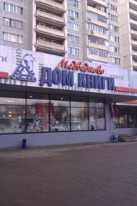 37e1bc78f691 Отзывы о Медведково дом Книги ООО у метро Медведково - Книги и ...