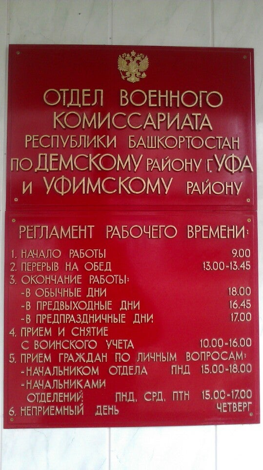 Военная комендатура реутовского гарнизона.