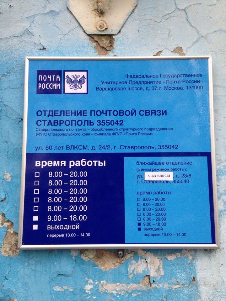 график работы почта россии норильск