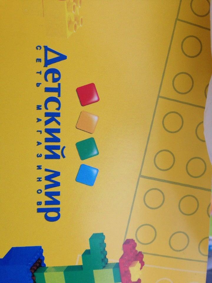 3307bbfaa96c Отзывы о Детский Мир на Красногвардейской у метро Красногвардейская -  Магазины продуктов и напитков в Москве - телефоны и адреса на Yell.ru