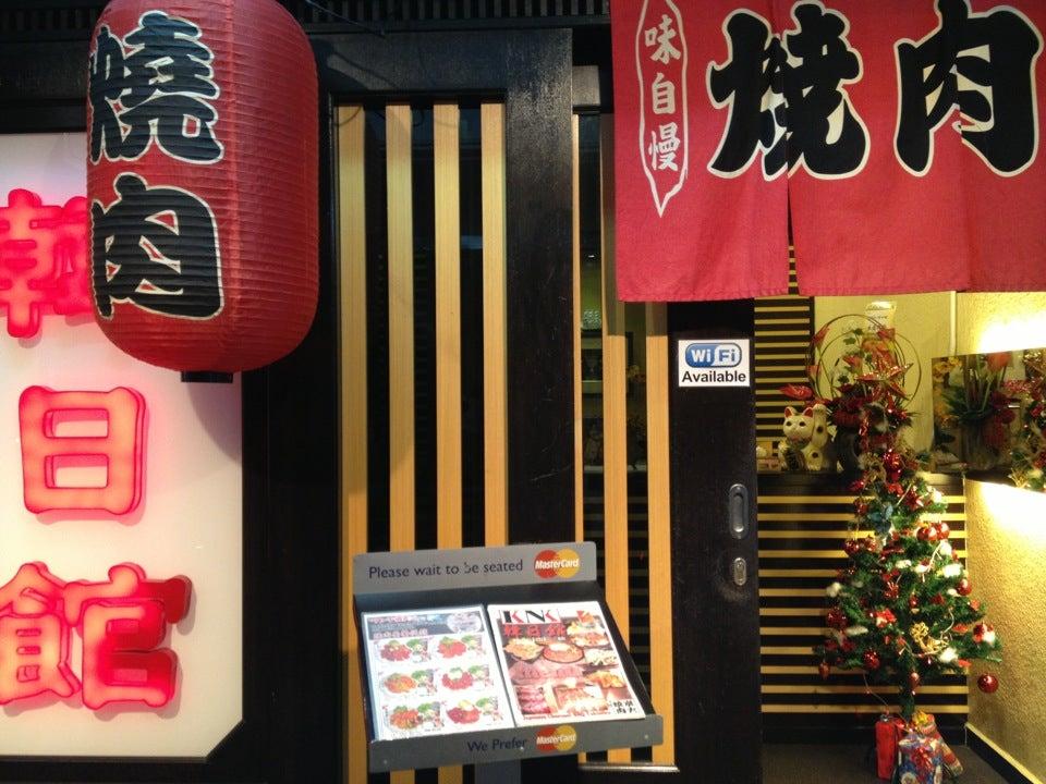 Kan Nichi Kan Yakiniku Japanese BBQ restaurant (韓日館 KNK)