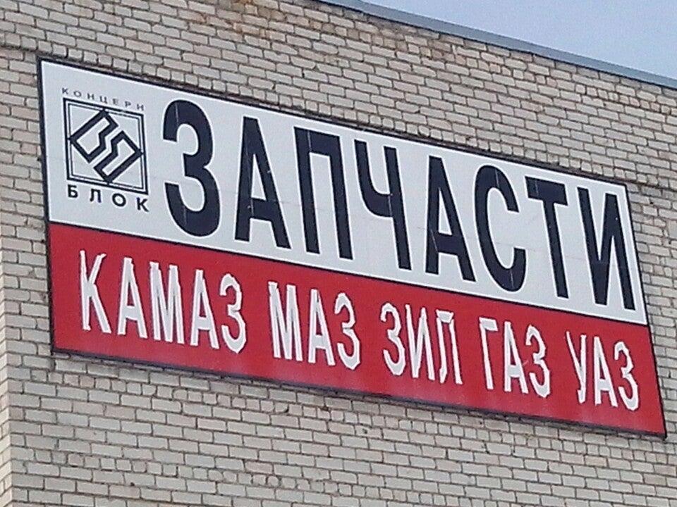 адреса камазовских автомагазинов