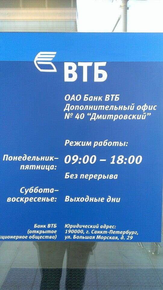 втб 24 офис в хабаровске