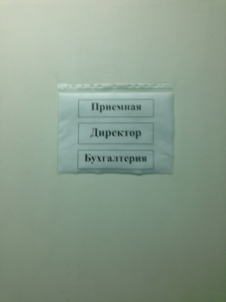 СыктывкарРыбпром фото 1