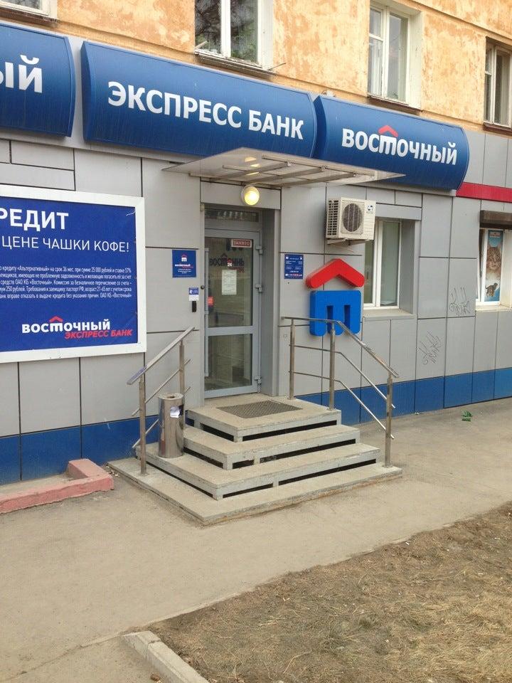 нашем магазине отзывы восточный банк кредит Видите, чем дело: