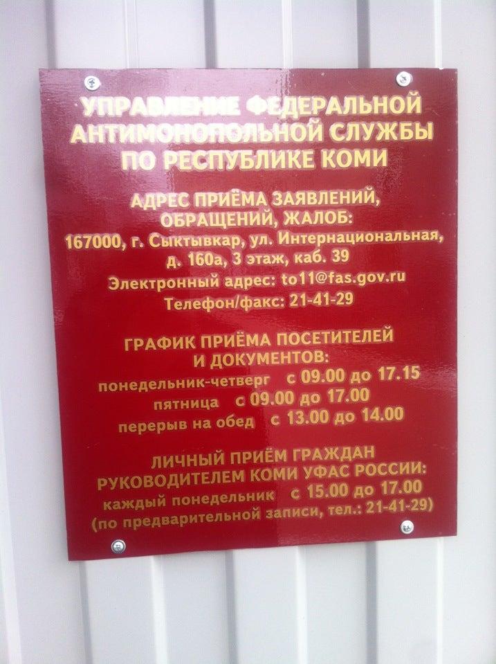Управление Федеральной антимонопольной службы по Республике Коми фото 1