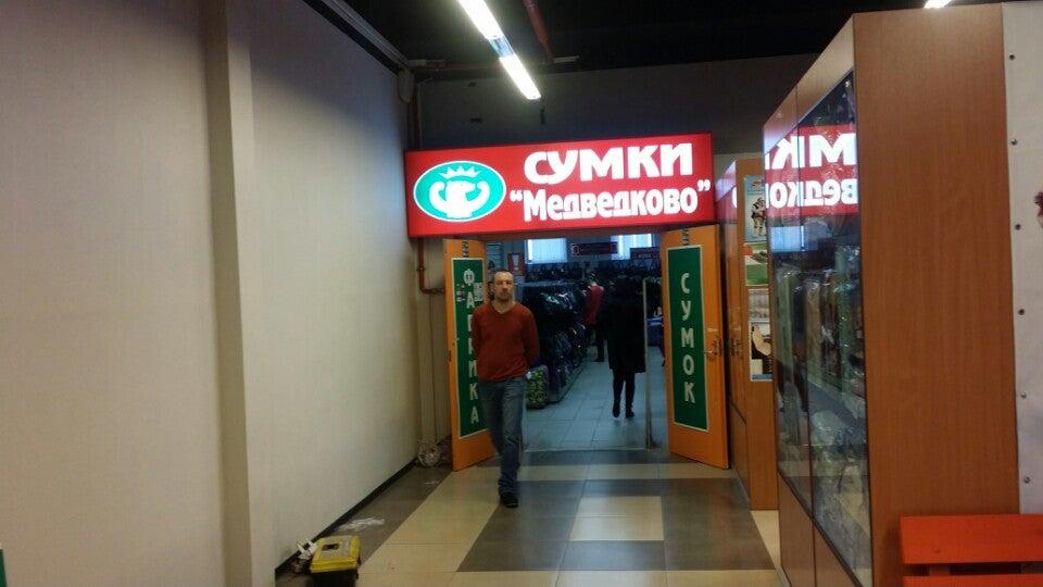 bea5aafa2362 ᐈ Магазины сумок и галантереи на Кантемировской - 14 адресов в ...