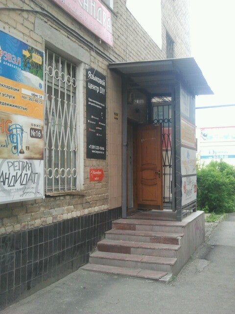Языковой центр DIY фото 2