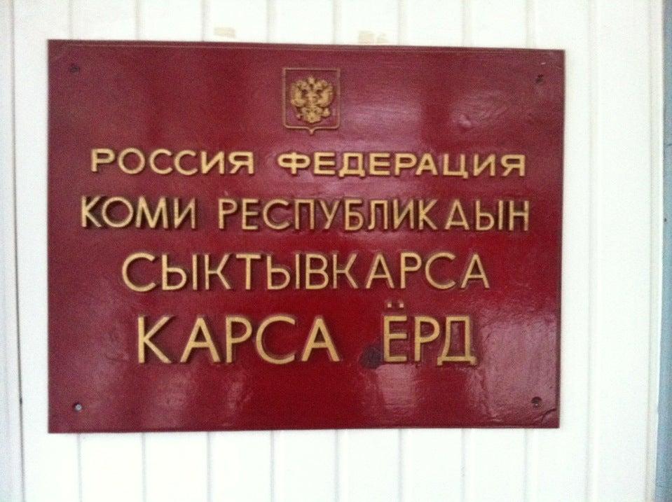 Сыктывкарский городской суд Республики Коми фото 1